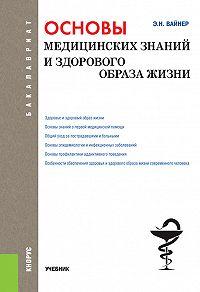 Эдуард Наумович Вайнер -Основы медицинских знаний и здорового образа жизни
