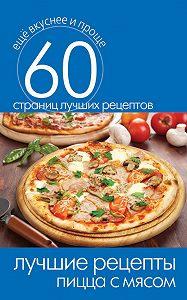 С. П. Кашин -Лучшие рецепты. Пицца с мясом