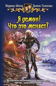 Даниил Ткаченко, Марина Абина - Я демон! Что это меняет?