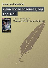 Владимир Михайлов -День после соловьев, год седьмой