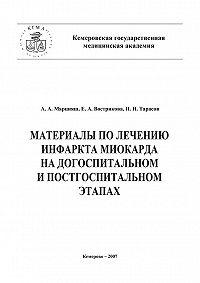Николай Тарасов -Материалы по лечению инфаркта миокарда на догоспитальном и постгоспитальном этапах