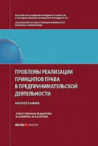Коллектив авторов - Проблемы реализации принципов права в предпринимательской деятельности