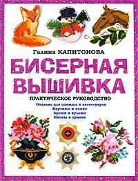 Галина Капитонова -Бисерная вышивка: Практическое руководство
