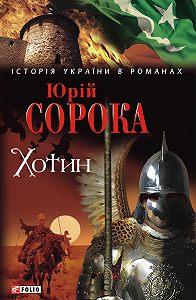 Ю. В. Сорока -Хотин