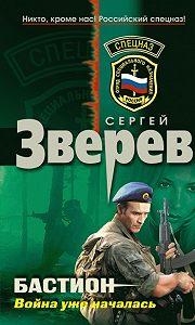 Сергей Зверев -Война уже началась