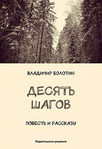 Владимир Болотин - Десять шагов (сборник)