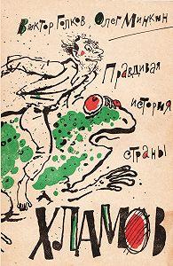 Виктор Голков -Правдивая история страны хламов. Сказка-антиутопия