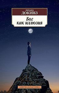 Ричард Докинз -Бог как иллюзия