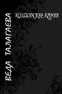 Веда Талагаева -Колдовские камни