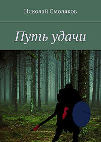 Николай Смоляков -Путь Удачи
