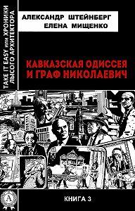 Александр Штейнберг -Кавказская Одиссея и граф Николаевич