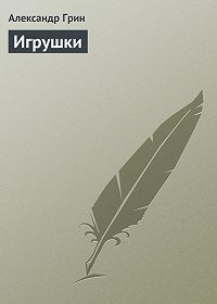 Александр Грин -Игрушки