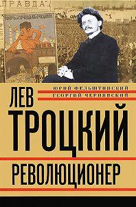 Юрий Фельштинский, Георгий Чернявский - Лев Троцкий. Революционер. 1879–1917
