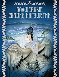 М. Базоркин - Волшебные сказки Ингушетии