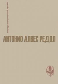 Антонио Редол -Яма слепых