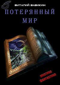 Виталий Вавикин -Потерянный мир
