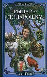 Олег Бондарев -Рыцарь понарошку