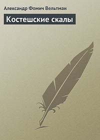 Александр Вельтман - Костешские скалы