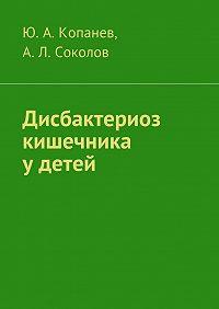 Андрей Соколов -Дисбактериоз кишечника удетей