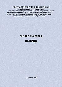 Евгений Головихин -Программа по кудо