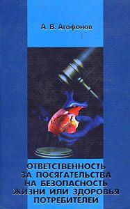 Александр Агафонов -Ответственность за посягательства на безопасность жизни или здоровья потребителей