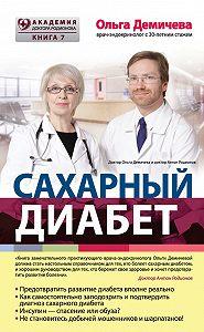 Ольга Демичева -Сахарный диабет