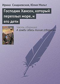 Ирина Скидневская -Господин Хансен, который переплыл море, и его дети