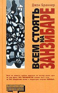 Джон Браннер - Всем стоять на Занзибаре