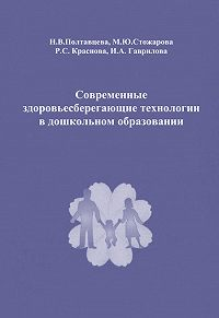 Н. В. Полтавцева -Современные здоровьесберегающие технологии в дошкольном образовании