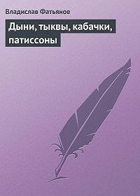Владислав Фатьянов -Дыни, тыквы, кабачки, патиссоны