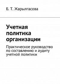 Ботагоз Жарылгасова - Учетная политика организации