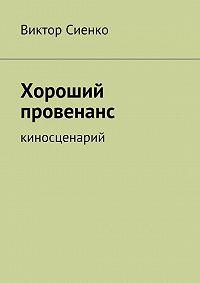Виктор Сиенко - Хороший провенанс. киносценарий