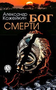 Александр Кожейкин -Бог смерти