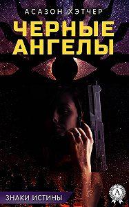 Асазон Хэтчер -Черные ангелы