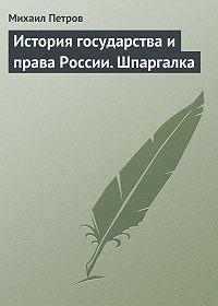 Михаил Петров - История государства и права России. Шпаргалка