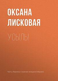 Оксана Лисковая -Усыль!