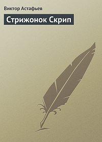Виктор Астафьев -Стрижонок Скрип