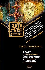 Ольга Тарасевич -Крест Евфросинии Полоцкой