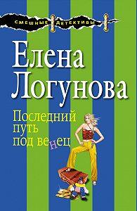 Елена Логунова - Последний путь под венец