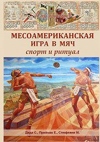Е. Приймак -Месоамериканская игра в мяч. Спорт иритуал