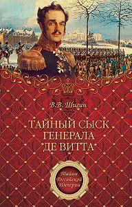 Владимир Шигин -Тайный сыск генерала де Витта