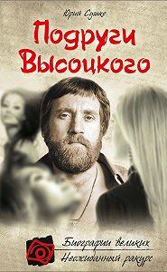 Юрий Сушко -Подруги Высоцкого