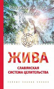 Владимир Куровский -Жива. Славянская система целительства