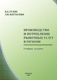К. А. Гулин, Людмила Костылева - Производство и потребление рыночных услуг в регионе