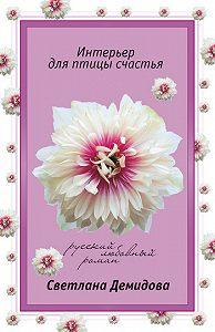 Светлана Демидова -Интерьер для птицы счастья