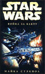 Майкл Стэкпол -X-Wing-4: Война за Бакту