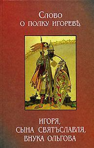 Неустановленный автор -Слово о полку Игореве (3 варианта)