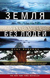 Алан Вейсман - Земля без людей