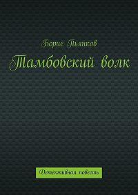 Борис Пьянков -Тамбовскийволк