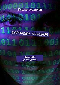 Руслан Ходяков -Королева Хакеров
